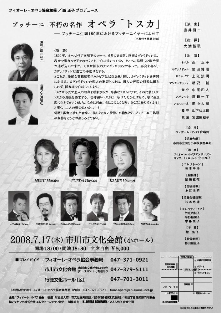 flyer_200807_ura.jpg