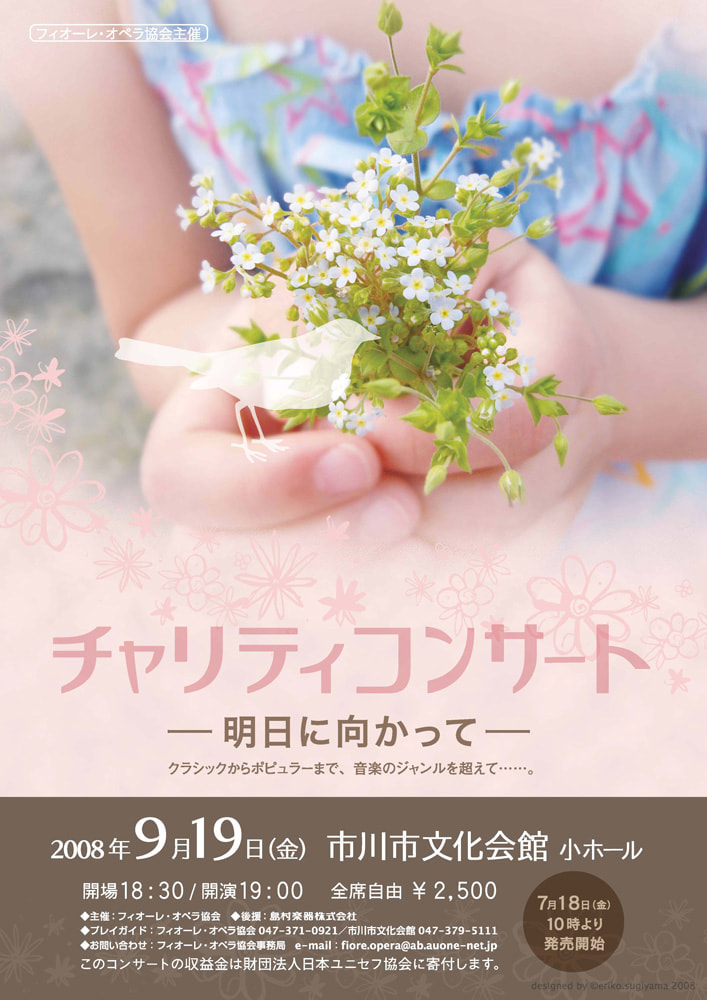 flyer_200809_omote.jpg