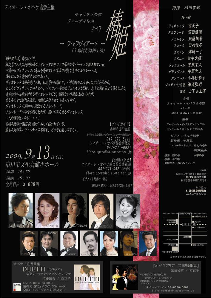 flyer_200909_ura.jpg