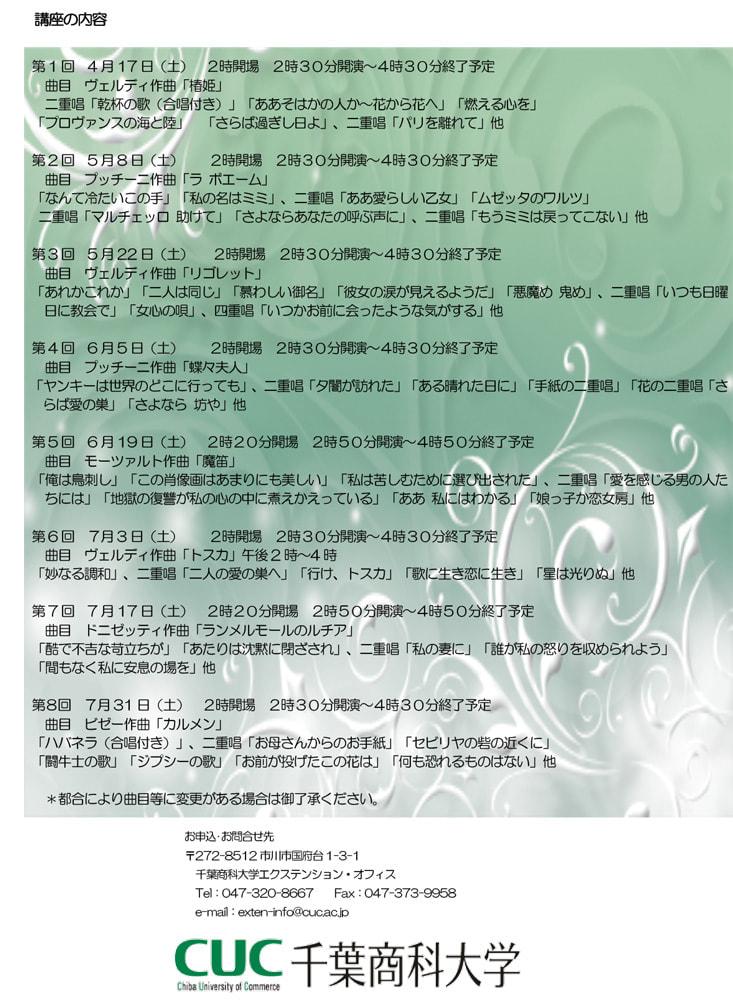 flyer_201004_ura.jpg