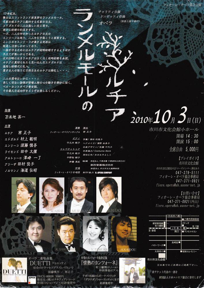 flyer_201010_ura.jpg