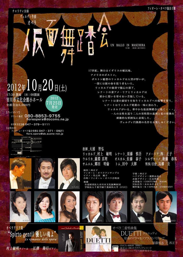 flyer_201210_ura.jpg