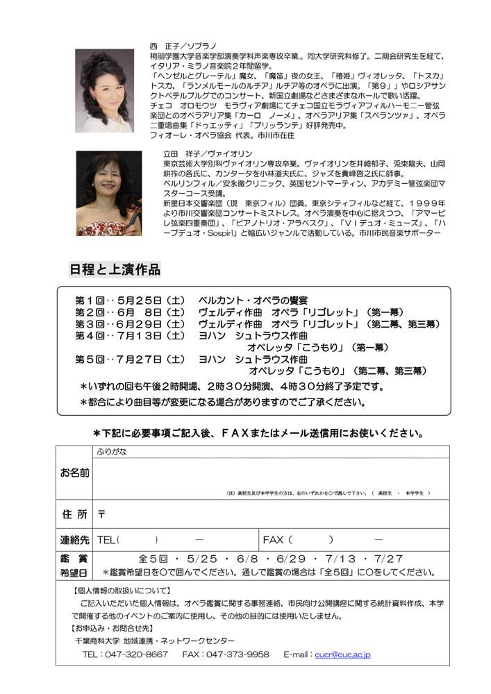 flyer_201305_ura.jpg