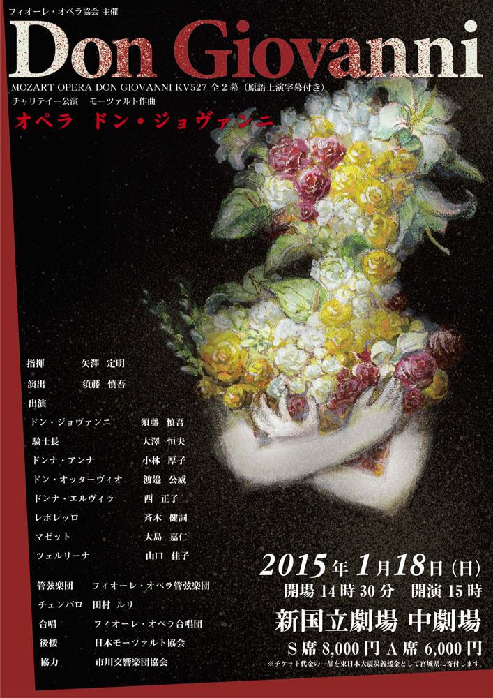 flyer_201501_omote.jpg